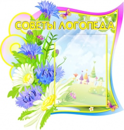 Купить Стенд Советы логопеда группа Василёк 520*550 мм в России от 1135.00 ₽