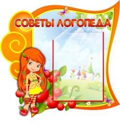 Купить Стенд Советы логопеда в группу Брусничка 530*550 мм в России от 1156.00 ₽