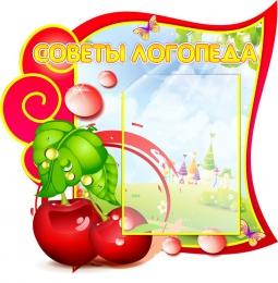 Купить Стенд Советы логопеда в группу  Вишенка  530*550 мм в России от 1156.00 ₽