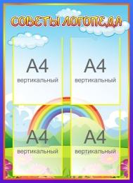Купить Стенд Советы логопеда в группу Жар-птица 600*820 мм в России от 2081.00 ₽