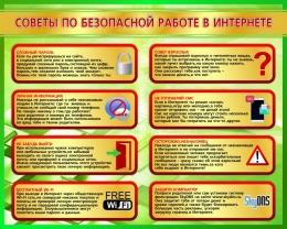 Купить Стенд Советы по безопасной работе в интернете в кабинет информатики 1000*800 мм в России от 2856.00 ₽