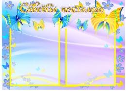 Купить Стенд Советы психолога группа Бабочки на 2 кармана А4 560*410мм в России от 980.00 ₽