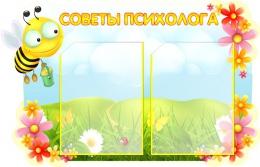 Купить Стенд Советы психолога  группа Пчелка 700*450 мм в России от 1322.00 ₽