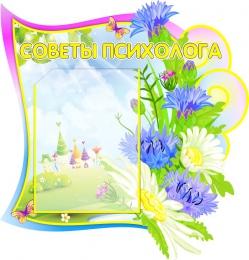 Купить Стенд Советы психолога группа Василёк 520*550 мм в России от 1135.00 ₽
