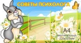 Купить Стенд  Советы психолога - Ладушки 795*430мм в России от 1490.00 ₽