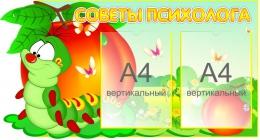 Купить Стенд Советы психолога в группу Гусеничка 810*430 мм в России от 1515.00 ₽