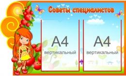 Купить Стенд Советы Специалистов для группы Брусничка 740*450 мм в России от 1389.00 ₽
