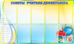 Купить Стенд Советы учителя дефектолога 1250*750мм в России от 4350.00 ₽