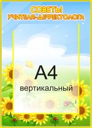 Купить Стенд Советы учителя-дефектолога для группы Подсолнухи с карманом А4  430*310мм в России от 581.00 ₽