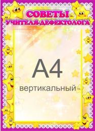 Купить Стенд Советы учителя-дефектолога для группы Звездочки 430*310 мм в России от 556.00 ₽