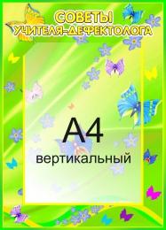 Купить Стенд Советы учителя-дефектолога группа Бабочки 310*430 мм в России от 581.00 ₽