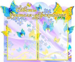 Купить Стенд Советы учителя-дефектолога группа Бабочки 560*460 мм в России от 1111.00 ₽