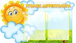 Купить Стенд Советы учителя-дефектолога группа Солнышко 770*440 мм в России от 1478.00 ₽