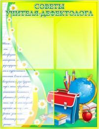 Купить Стенд Советы учителя-дефектолога в светло-зеленых тонах 580*750мм в России от 1876.00 ₽