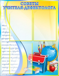 Купить Стенд Советы учителя-дефектолога в желто-голубых тонах  580*750мм в России от 1793.00 ₽