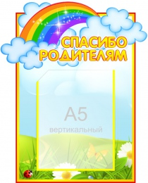 Купить Стенд Спасибо родителям для группы Радуга с карманом А5 315*390 мм в России от 528.00 ₽
