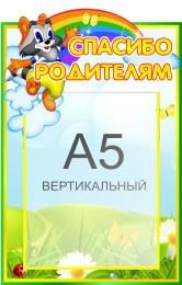 Купить Стенд Спасибо родителям для группы Улыбка с карманом А5 210*300 мм в России от 350.00 ₽