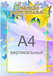 Купить Стенд Спасибо родителям группа Бабочки №2 300*430мм в России от 565.00 ₽