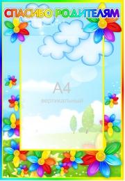Купить Стенд Спасибо родителям с карманом А4 в детский сад группа Семицветик 330*480мм в России от 645.00 ₽