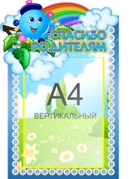 Купить Стенд Спасибо родителям с карманом А4 в группу Капитошка 350*490 мм в России от 713.00 ₽
