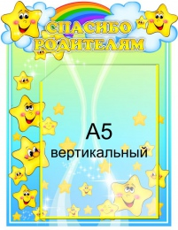 Купить Стенд Спасибо родителям с карманом А5 в группу Звездочки 250*330 мм в России от 371.00 ₽
