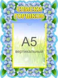 Купить Стенд Списки горшков в группу Незабудки 270*370 мм в России от 419.00 ₽