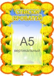 Купить Стенд Списки кроватей в группу Одуванчики 270*390 мм в России от 439.00 ₽