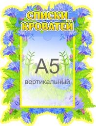 Купить Стенд Списки кроватей в группу Василек 280*370 мм в России от 432.00 ₽
