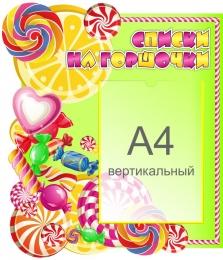 Купить Стенд Списки на горшочки для группы Карамелька 480*540мм в России от 1054.00 ₽