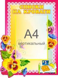 Купить Стенд Списки на кровати для группы Анютины глазки 400*530 мм в России от 862.00 ₽