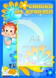 Купить Стенд Списки на кровати для группы Карапузики 350*480 мм в России от 680.00 ₽