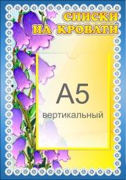 Купить Стенд Списки на кровати для группы Колокольчик с карманом А5 280*400 мм в России от 450.00 ₽