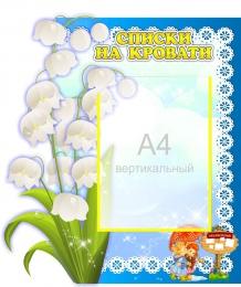 Купить Стенд Списки на кровати для группы Ландыши  470*530 мм в России от 999.00 ₽
