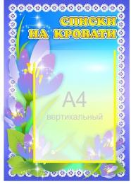 Купить Стенд Списки на кровати для группы Подснежники 360*490мм в России от 710.00 ₽