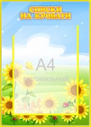 Купить Стенд Списки на кровати для группы Подсолнухи 310*430 мм в России от 556.00 ₽