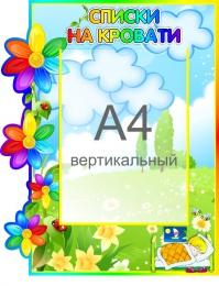Купить Стенд Списки на кровати для группы Семицветик с карманом А4 380*470 мм в России от 739.00 ₽