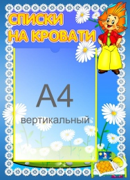 Купить Стенд Списки на кровати для группы Знайка 350*480 мм в России от 700.00 ₽