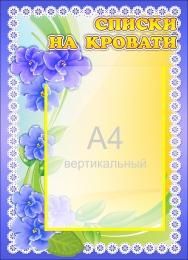Купить Стенд Списки на кровати группа Фиалки с карманом А4 350*480мм в России от 712.00 ₽