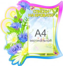 Купить Стенд Списки на кровати группа Василёк с карманом А4 540*560 мм в России от 1196.00 ₽