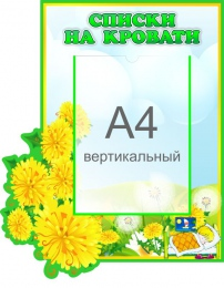 Купить Стенд Списки на кровати с карманом А4 в группу Одуванчик 430*550мм в России от 924.00 ₽