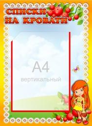 Купить Стенд Списки на кровати в группу Брусничка 350*480 мм в России от 700.00 ₽