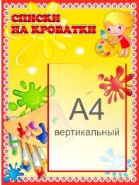 Купить Стенд Списки на кроватки для группы Акварельки 400*520 мм в России от 823.00 ₽