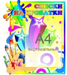 Купить Стенд Списки на кроватки для группы Акварельки 410*460 мм в России от 776.00 ₽