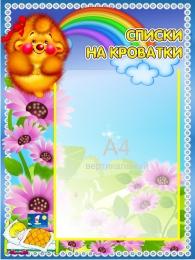 Купить Стенд Списки на кроватки для группы Добрые сердца 350*460 мм в России от 655.00 ₽