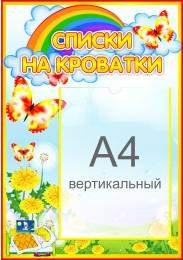 Купить Стенд Списки на кроватки  для группы Полянка 360*520мм в России от 748.00 ₽