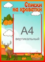 Купить Стенд списки на кроватки в группу Морошка 350*480 мм в России от 680.00 ₽