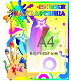 Купить Стенд Списки на полотенца для группы Акварельки 410*460 мм в России от 776.00 ₽