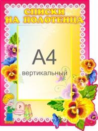 Купить Стенд Списки на полотенца для группы Анютины глазки 400*530 мм в России от 862.00 ₽