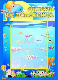 Купить Стенд Списки на полотенца для группы Дельфинчик 350*480 мм в России от 712.00 ₽