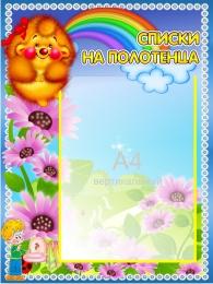 Купить Стенд Списки на полотенца для группы Добрые сердца 350*460 мм в России от 655.00 ₽